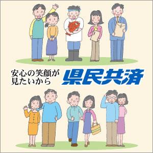 【PR】岩手県民共済