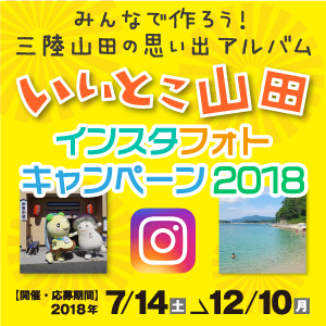 いいとこ山田インスタフォトキャンペーン