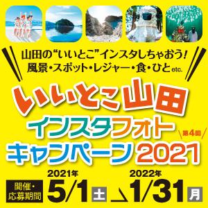 いいとこ山田インスタフォトキャンペーン2021