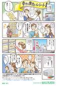 2017/04/01 幸せの黄色いレシート