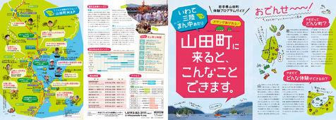 2017/01/13 山田町体験プログラムガイド 2016.11