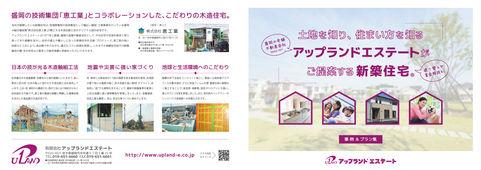 2017/06/01 盛岡の老舗不動産会社がご提案する新築住宅