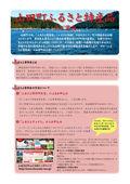 2017/06/05 山田町ふるさと特産品のご案内
