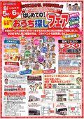 2017/07/30 はじめてのおうち探しフェア