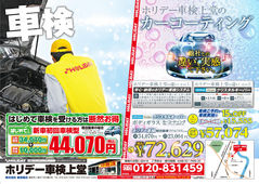 2017/12/01 安くて早い車検/カーコーティング/鈑金塗装