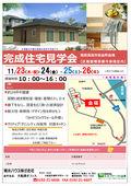 完成住宅見学会  陸前高田市気仙町会場 11/23(木祝)-26(日)