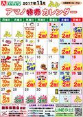 2017/11/01 11月特売カレンダー