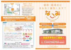 有料老人ホーム完成見学会 盛岡市箱清水 11/24(金)-26(日)