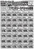 2017/12/01 ビフレ師走月間お買得品