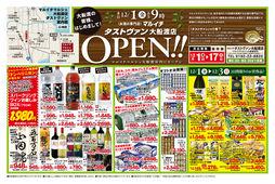 2017/12/01 【タストヴァン】タストヴァン大船渡店 Open!!大船渡の皆様、初めまして