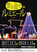 2017/11/30 12/1~1/15 紫あ波せルミエール