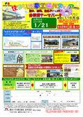 2017/12/04 住まいの夢工場バスツアー 1/21(日)出発