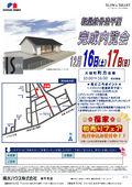 2017/12/04 軽量鉄骨造平屋 完成内覧会 大槌町町方会場 12/16(土)・17(日)