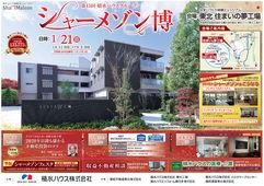 2017/12/04 シャーメゾン博 1/21(日)