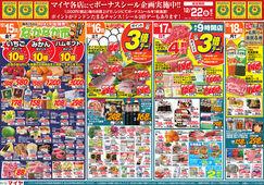 2017/12/15 なかなか市/寄せ鍋