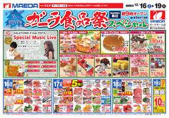 2017/12/16 ガーラ食品祭