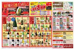 2017/12/20 【タストヴァン】2017年最後の運だめし!