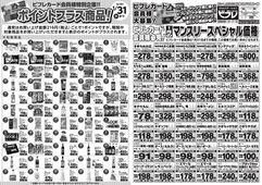 2018/01/01 ビフレマンスリー月間お買得品