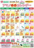 1月アマノ特売カレンダー