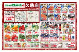 2018/01/17 【業務スーパー】青果コーナー日替わり特価市 他