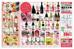 2018/01/24 【タストヴァン】バレンタインファミリーパーティ