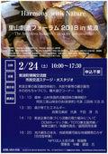2018/01/23 里山創造フォーラム2018in紫波
