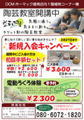 2018/01/31 2月の陶芸教室おすすめ