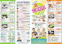 2018/01/26 山田発! 食のこだわりマップ
