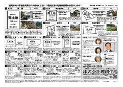 2018/01/26 理創生活 不動産 売地 中古戸建 売マンション 賃貸