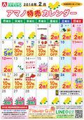 2月アマノ特売カレンダー
