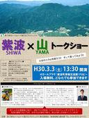 2018/01/30 紫波×山トークショー