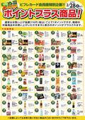 2018/02/01 ビフレ月間ポイントプラス商品のご案内