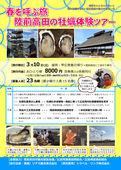 2018/02/01 春を呼ぶ 陸前高田の牡蠣体験バスツアー