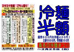 2018/02/02 真冬の冷麺まつり  2月は日曜日も営業! 土日は5時までランチ