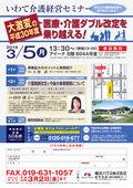 2018/02/05 いわて介護経営セミナー 3/5(月) 医療・介護ダブル改定を乗り越える!