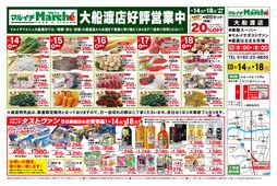 2018/02/14 【タストヴァン】【業務スーパー】大船渡店好評営業中!