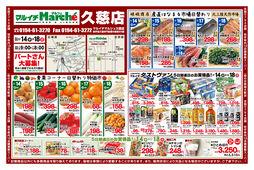 2018/02/14 【業務スーパー】青果コーナー日替わり特価市 他