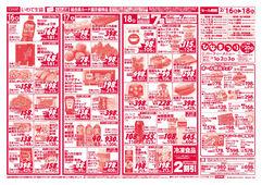 2018/02/16 生鮮特価市!