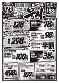 2018/02/17 花泉店緊急号外第3弾