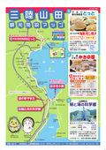 2019/03/23 三陸山田観光施設マップ