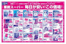 2018/02/21 「安い!便利!冷凍野菜」/産直はなまる市場日替わり