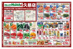 2018/02/21 【業務スーパー】産直はなまる市場日替わり/青果コーナー日替わり特価市