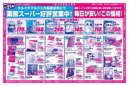 2018/02/21 「安い!便利!冷凍野菜」/大船渡店好評営業中