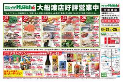 2018/02/21 【業務スーパー】大船渡店好評営業中/「安い!便利!冷凍野菜」