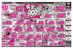 2018/02/21 驚きの安さを実現!2日間開催!驚安の100円均一!