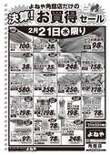 2018/02/21 角館店だけの決算お買得セール第2弾