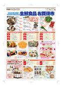 2018/02/22 生鮮食品お買得市/セレモニースタイル特集