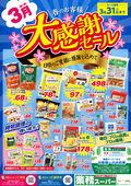 2018/03/01 【業務スーパー】大感謝セール