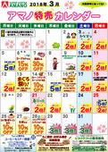 3月アマノ特売カレンダー