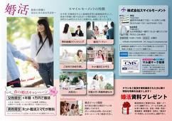 2018/03/07 スマイルモーメント岩手県婚活チラシ